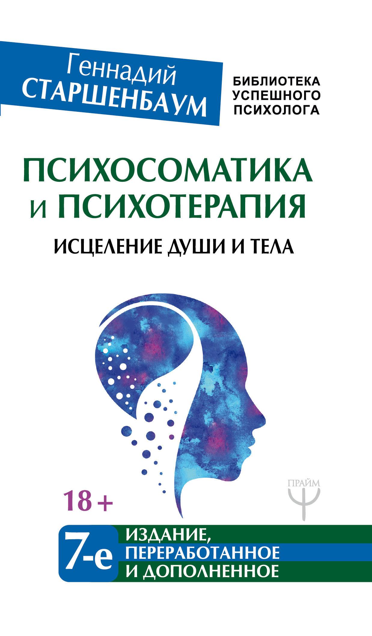 Психосоматика и психотерапия. Исцеление души и тела. 7-е издание, переработанное и дополненное ( Старшенбаум Г.В.  )