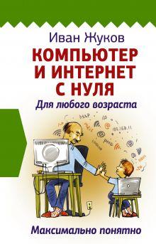 Компьютер и Интернет с нуля. Для любого возраста. Максимально понятно
