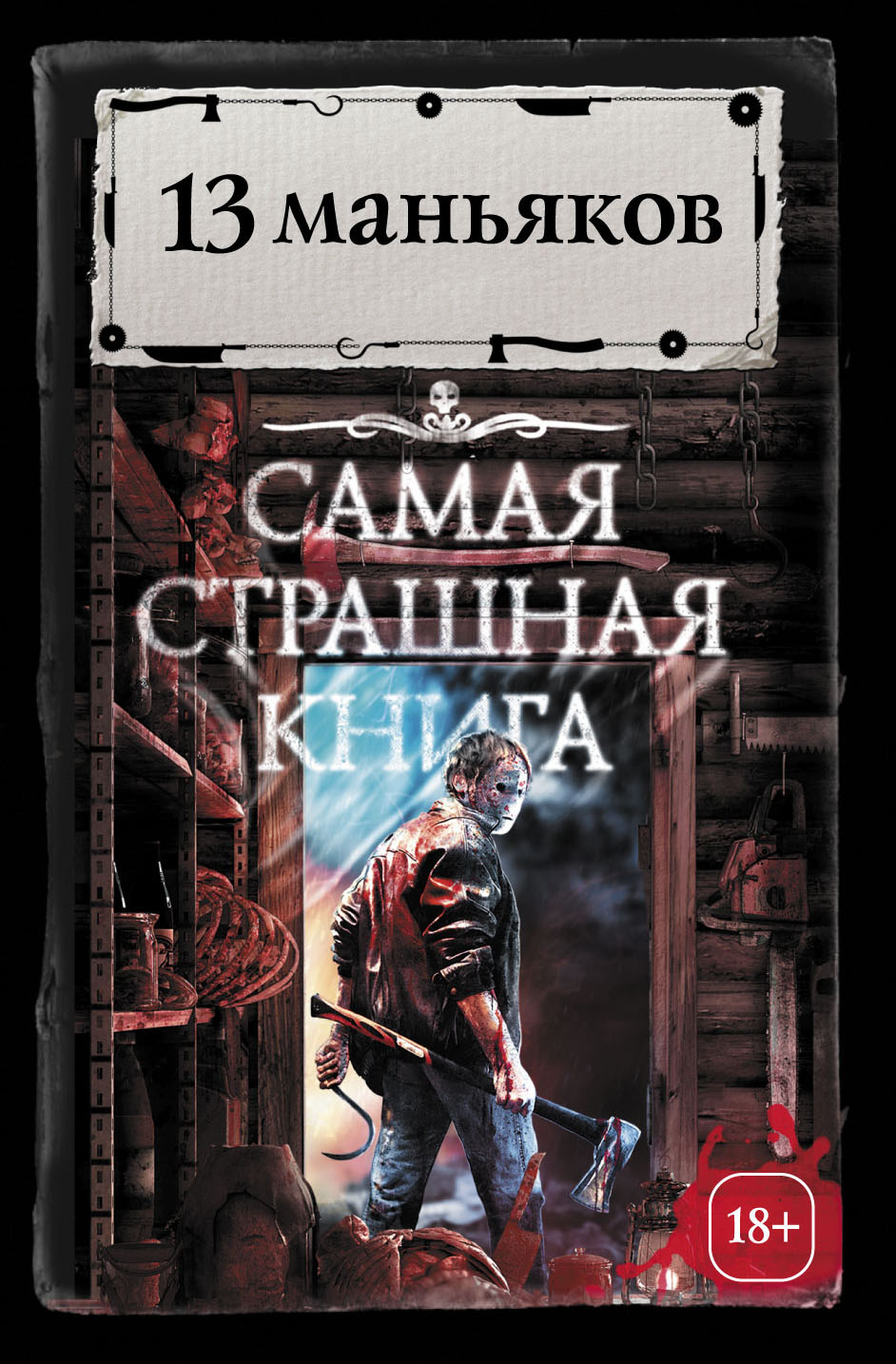 13 маньяков ( Парфенов М.С.  )