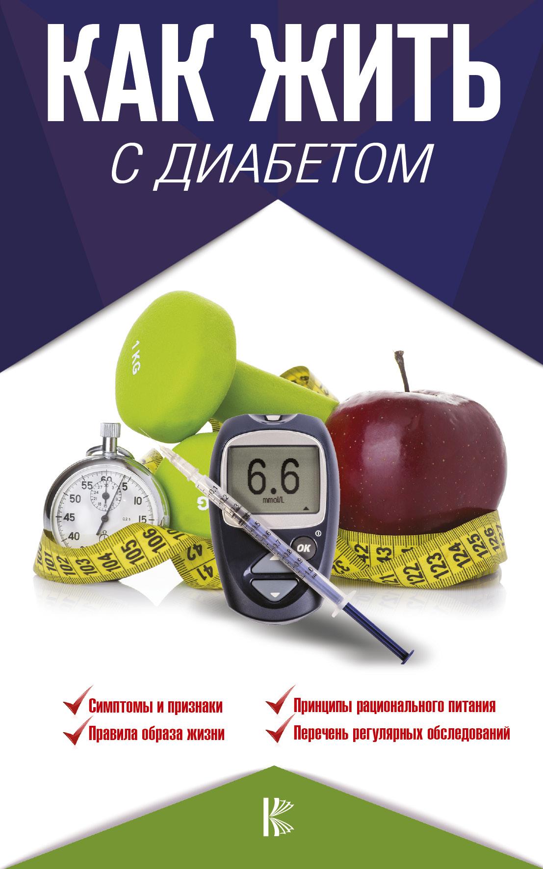 Как жить с диабетом ( Аметов А.С.  )
