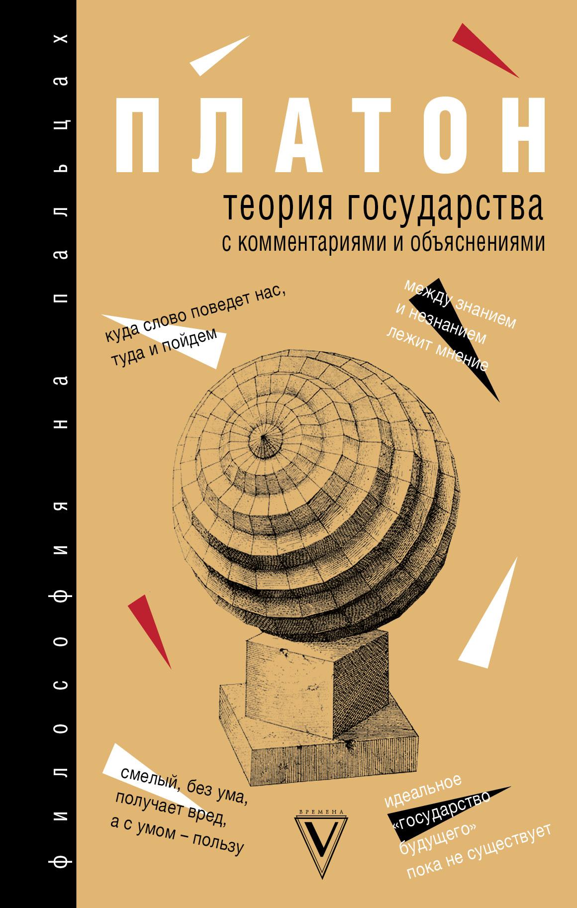 Теория государства с комментариями и объяснениями ( Платон  )