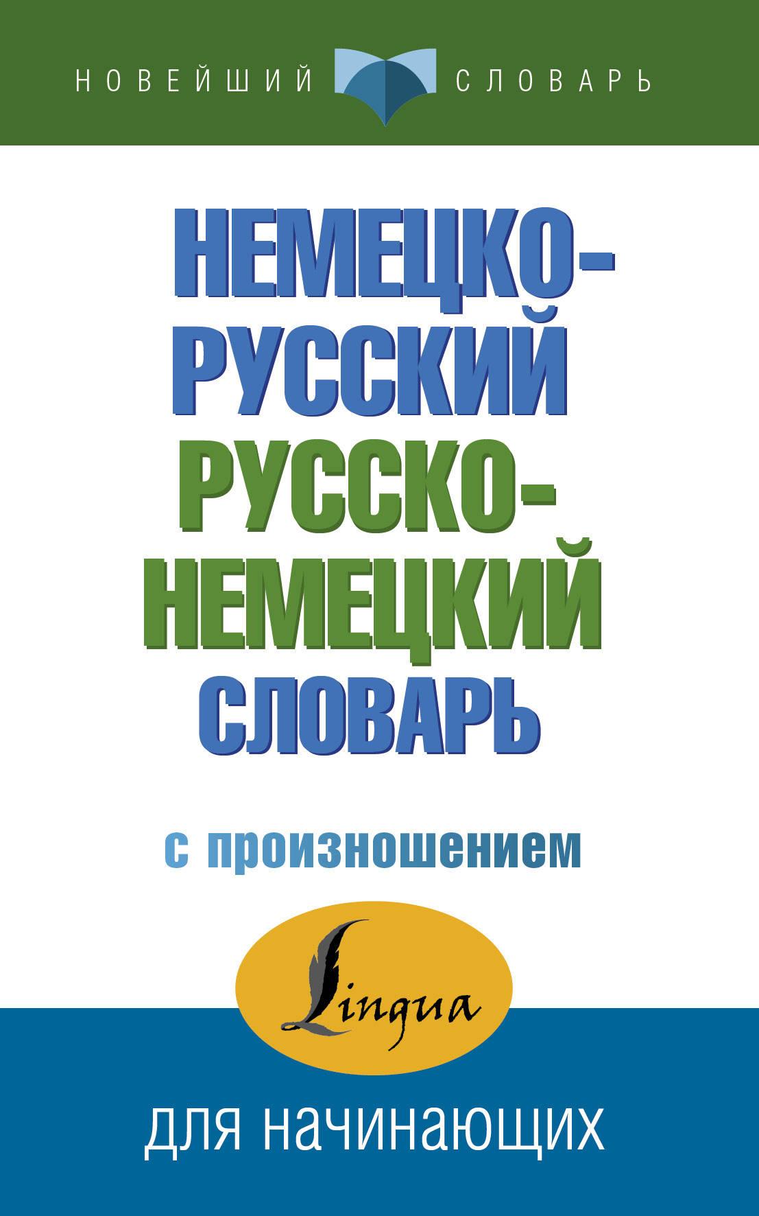 Немецко-русский русско-немецкий словарь с произношением ( Матвеев С.А,  )