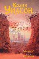 Уилсон Кевин - Мир пауков: Башня. Дельта' обложка книги