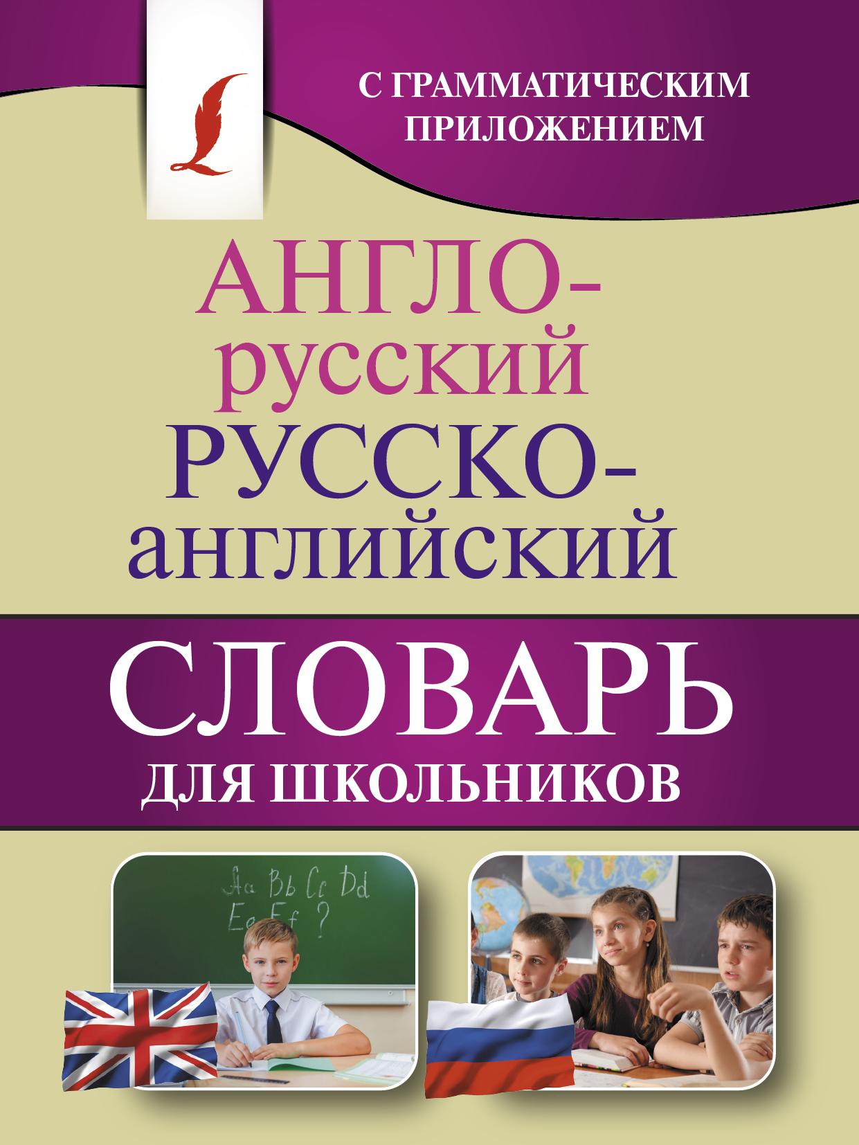 Англо-русский. Русско-английский словарь для школьников с грамматическим приложением ( .  )