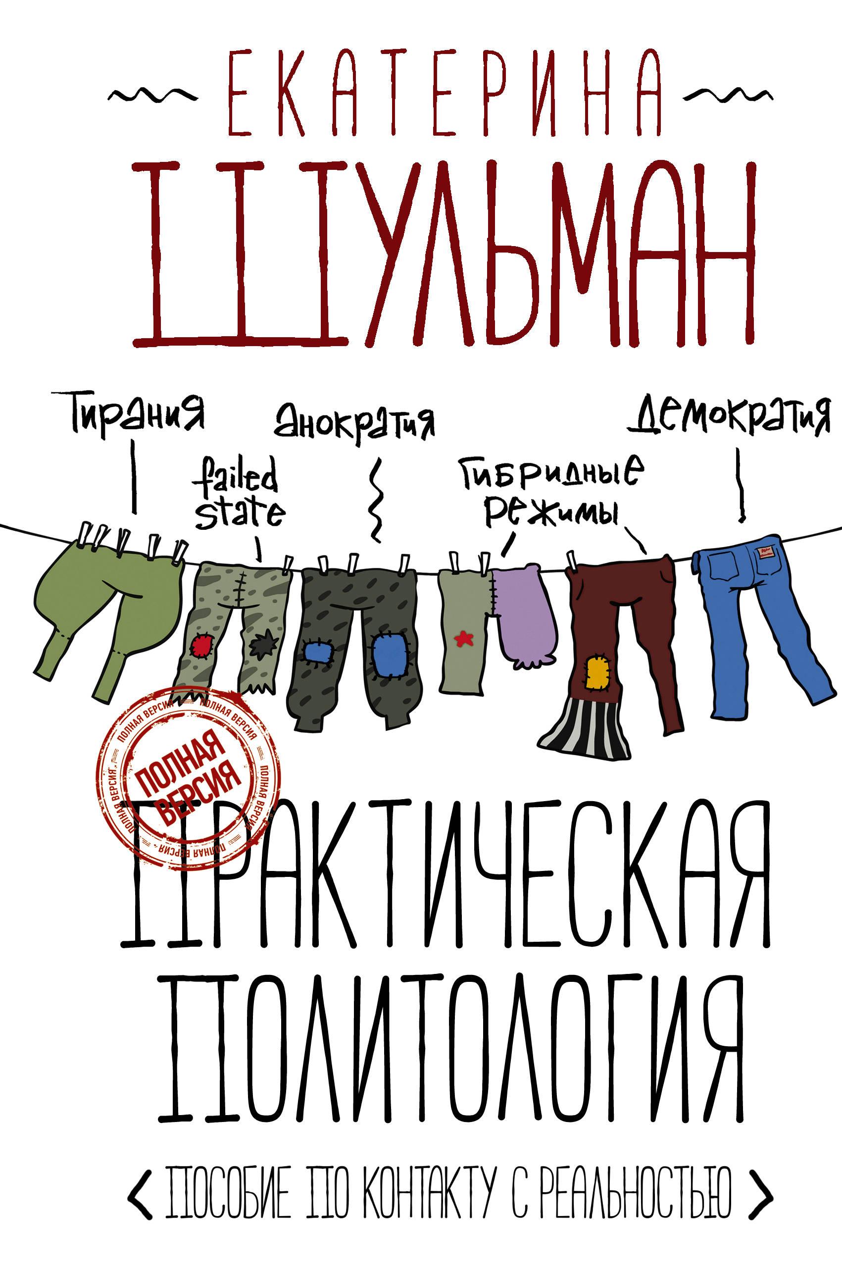 Практическая политология. Пособие по контакту с реальностью ( Шульман Е.М.  )