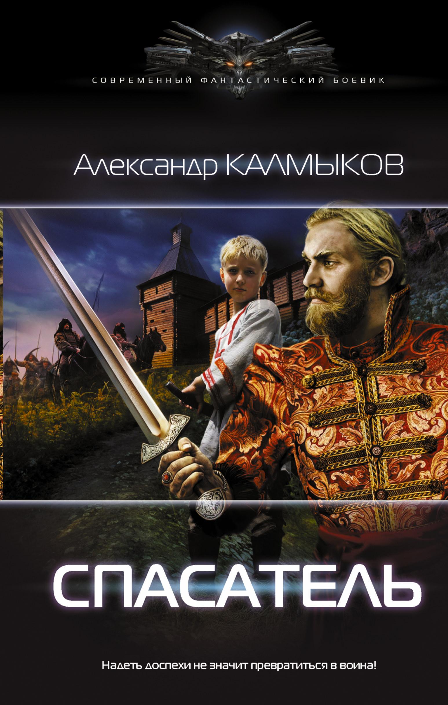 Калмыков А.В. Спасатель нашествие дни и ночи