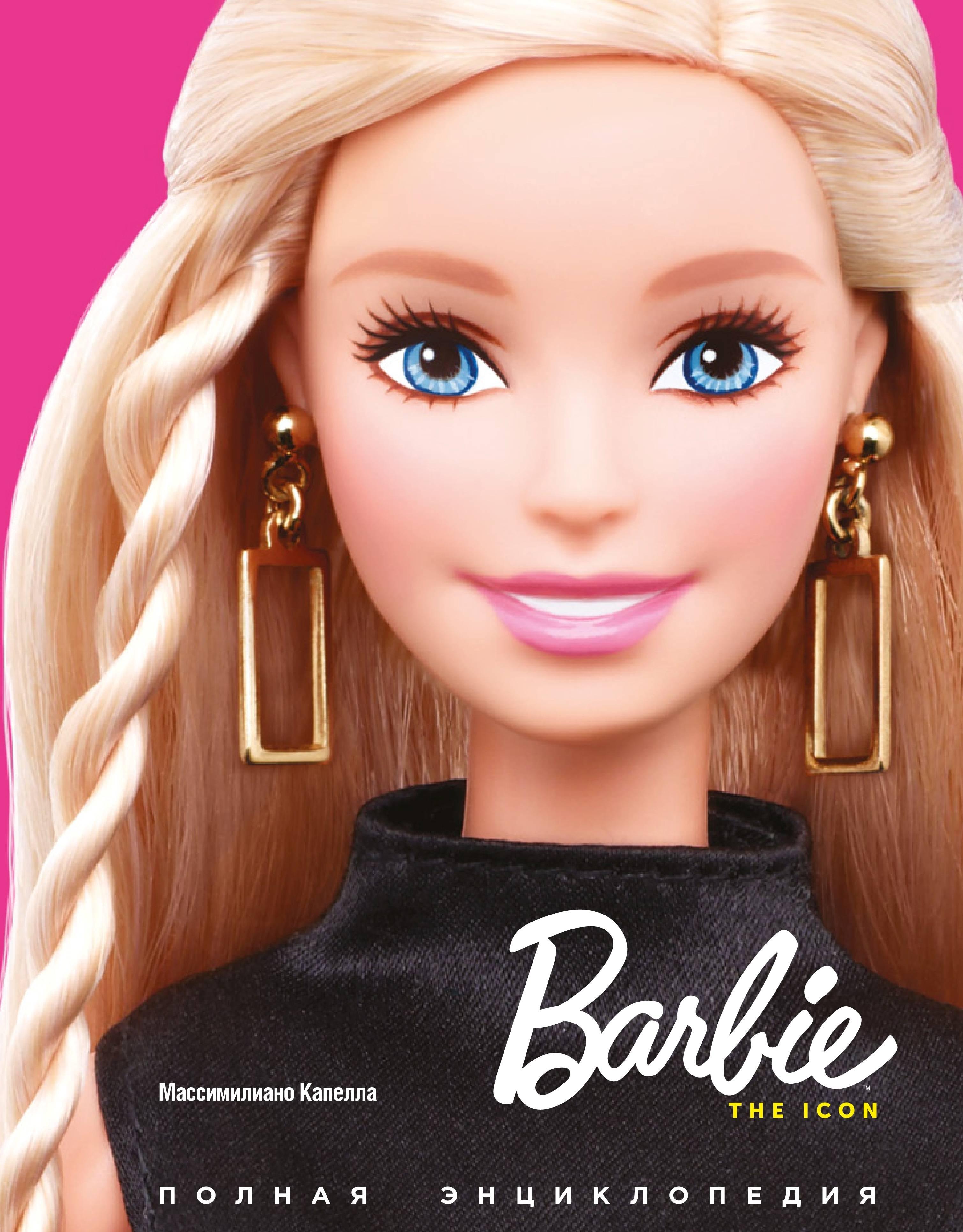 Барби: The Icon. Полная энциклопедия ( Капелла М.  )