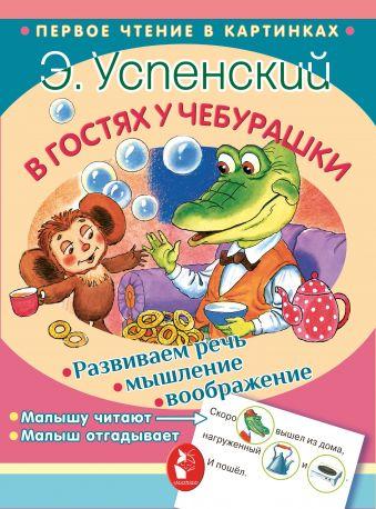 Успенский Эдуард Николаевич: В гостях у Чебурашки
