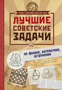 Лучшие советские задачи по физике, математике , астрономии