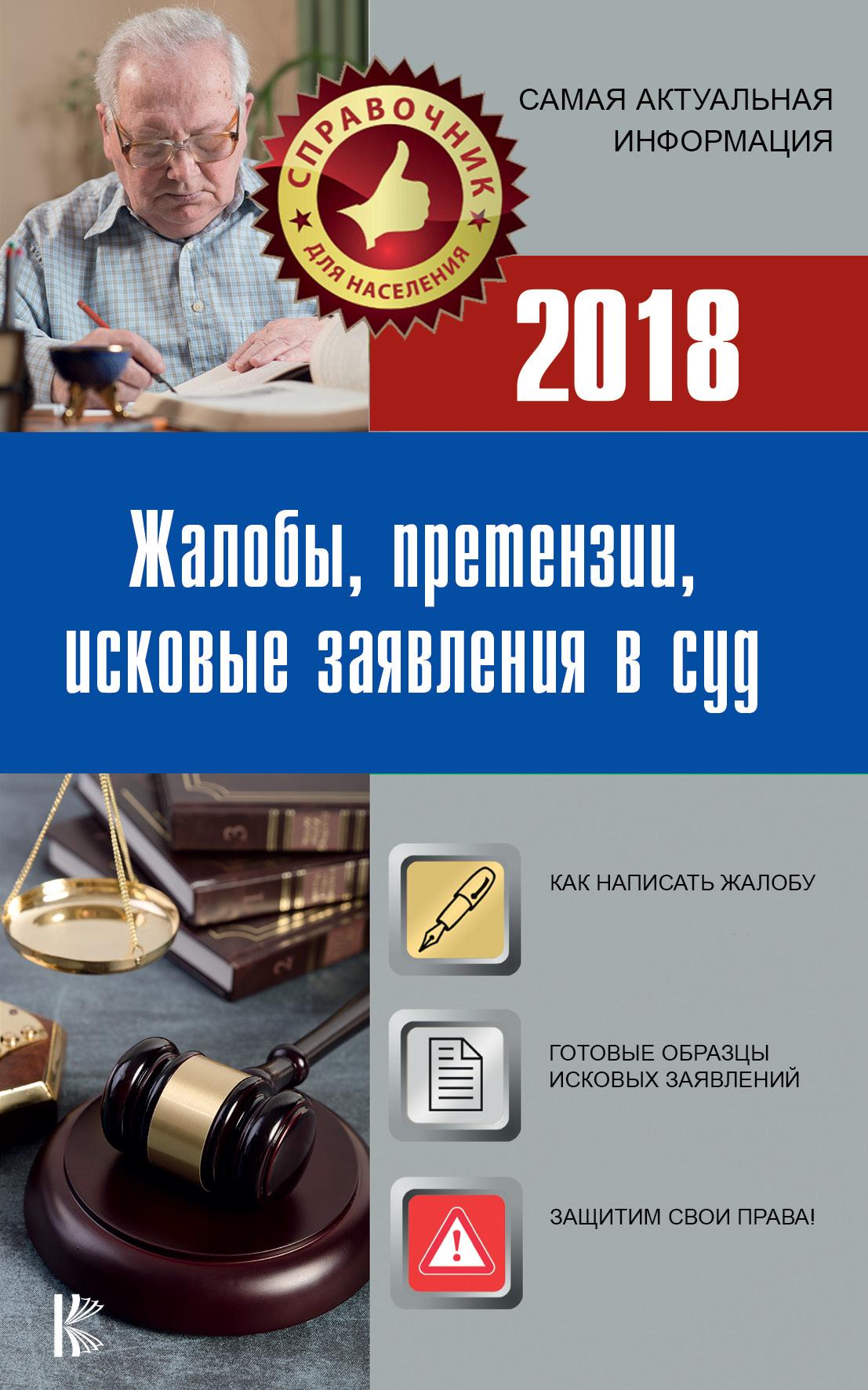 Жалобы, претензии, исковые заявления в суд на 2018 год ( .  )