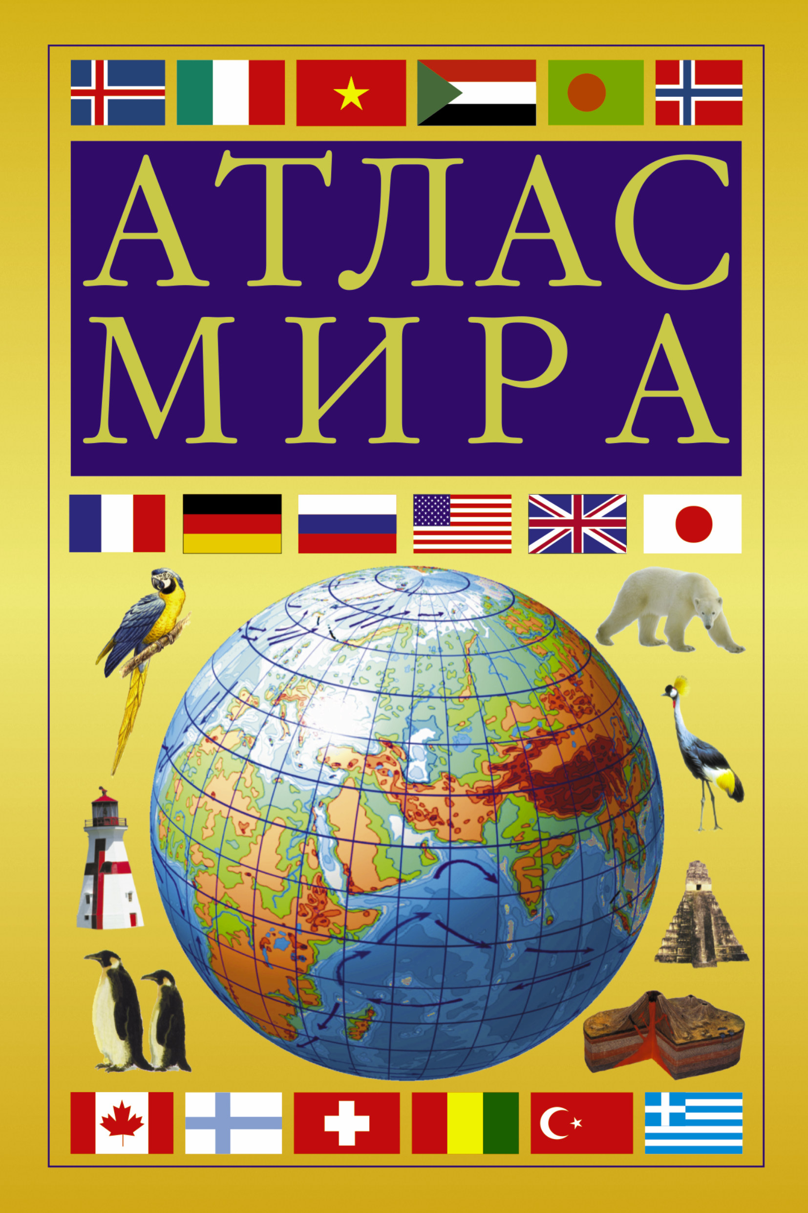 Атлас мира (желтый) ( .  )