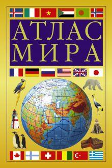 Атлас мира (желтый)