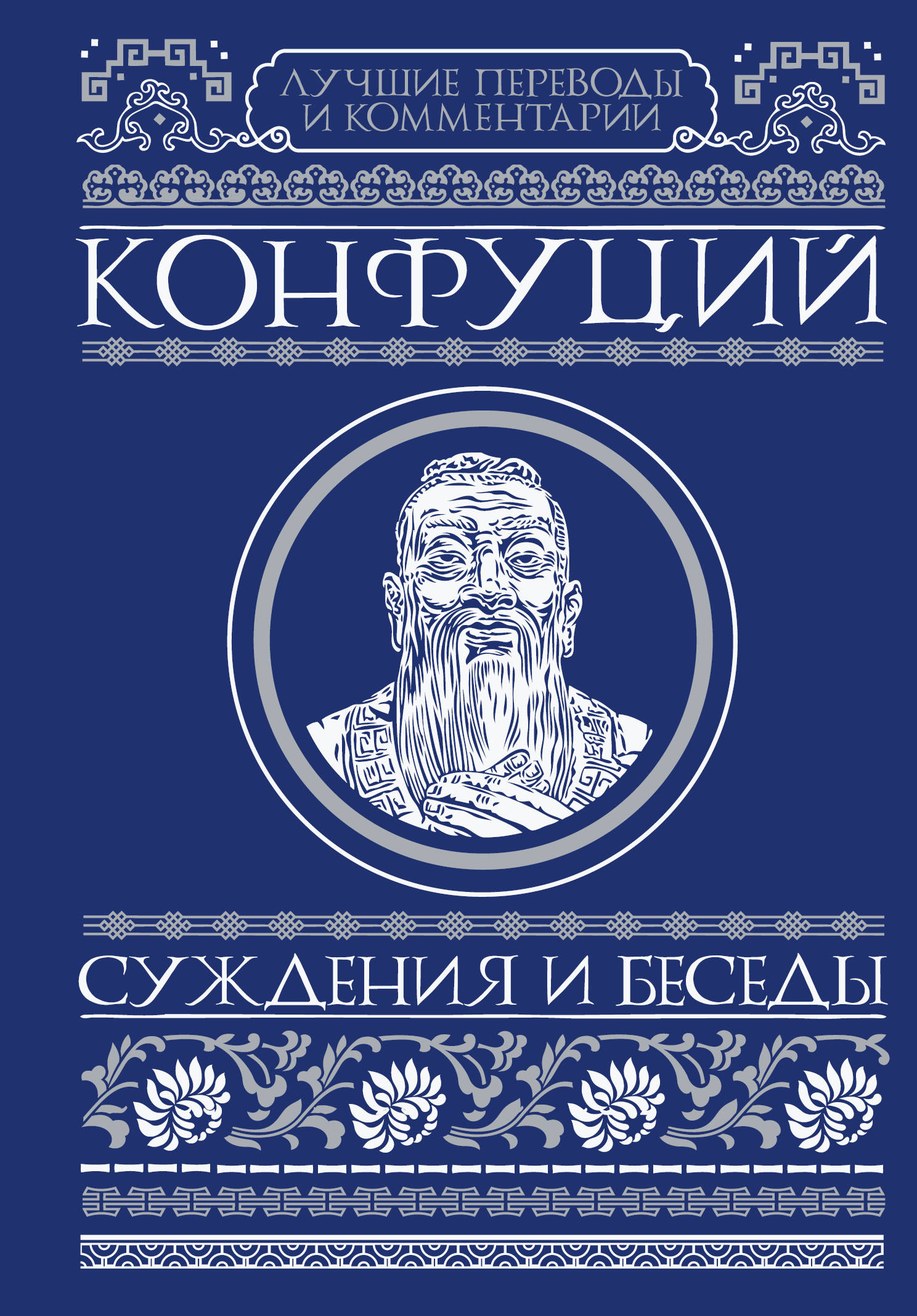 Суждения и беседы ( Конфуций  )