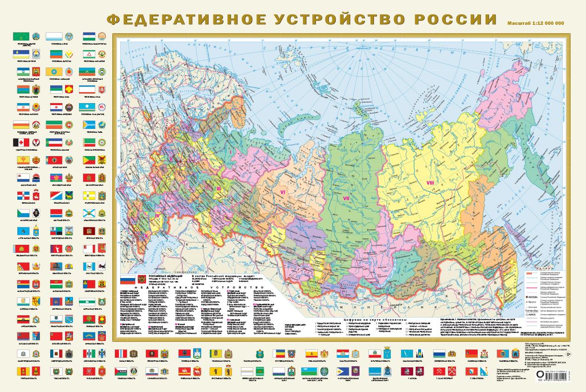 Политическая карта мира с флагами. Федеративное устройство России с флагами А1 ( .  )
