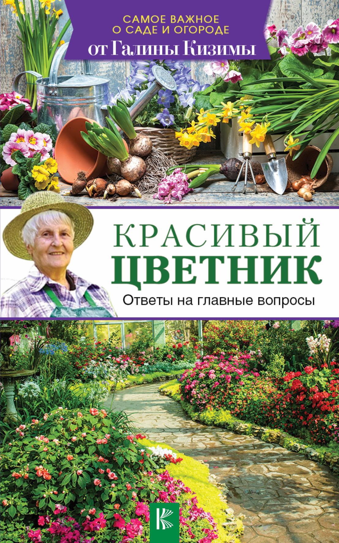 Красивый цветник. Ответы на главные вопросы ( Кизима Г.А.  )