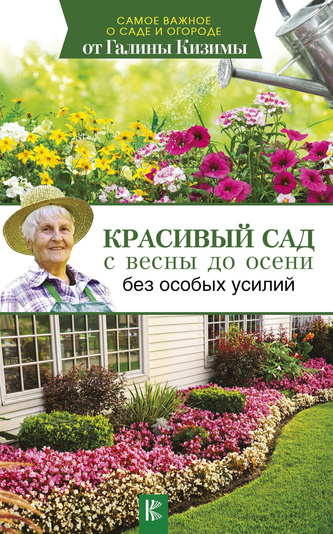 Красивый сад с весны до осени без особых усилий ( Кизима Г.А.  )