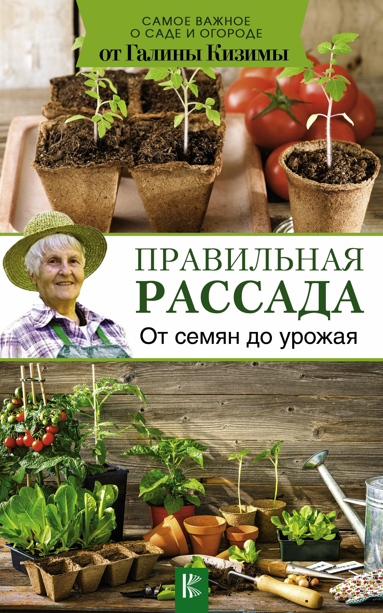 Правильная рассада. От семян до урожая ( Кизима Г.А.  )