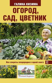 Огород, сад, цветник. Все секреты плодородия в одной книге
