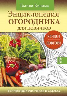 Энциклопедия огородника для новичков в понятных рисунках и схемах. Увидел - повтори