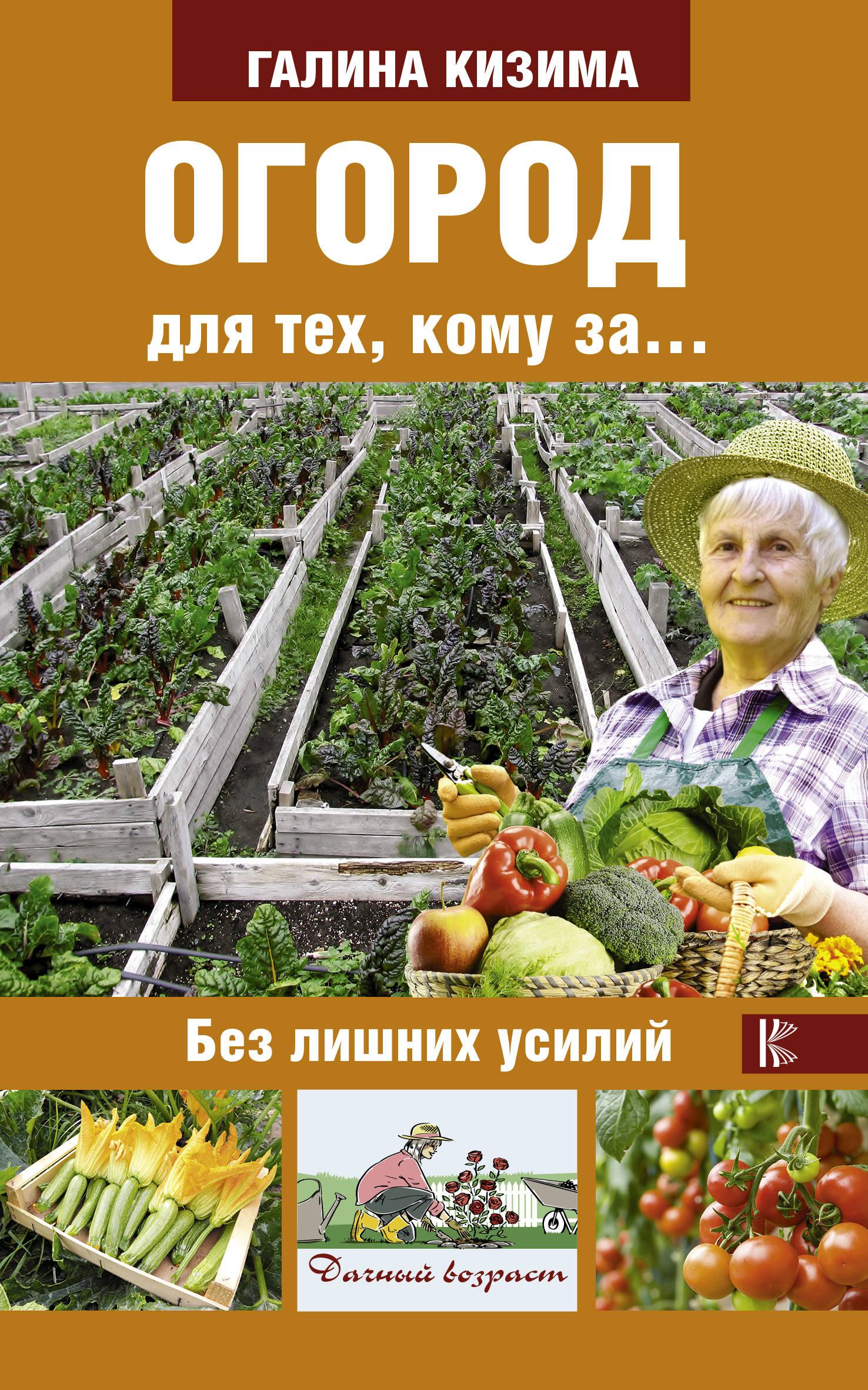 Огород для тех, кому за... без лишних усилий ( Кизима Г.А.  )