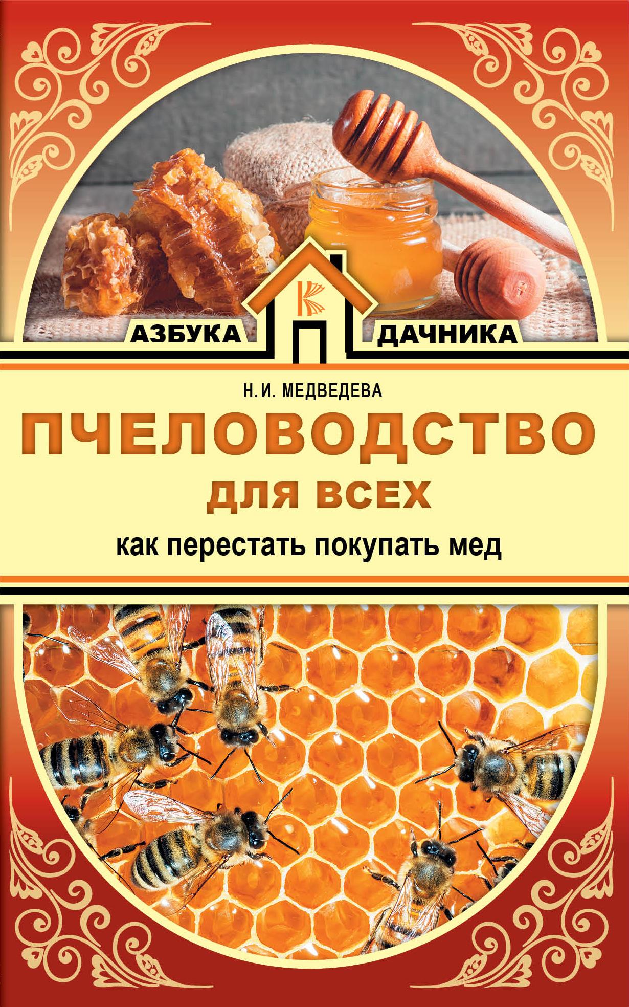 Пчеловодство для всех. Как перестать покупать мед ( .  )
