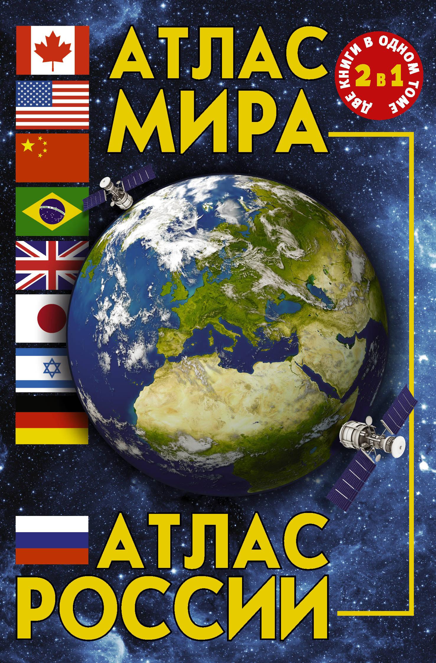 Атлас мира. Атлас России ( .  )