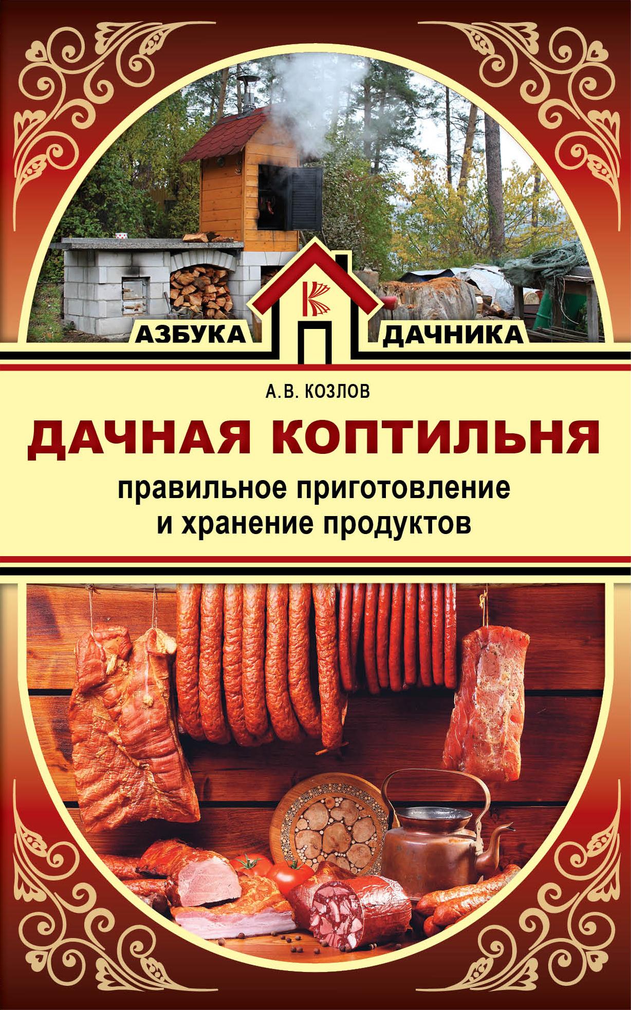 Дачная коптильня. Правильное приготовление и хранение продуктов ( Козлов А.В.  )