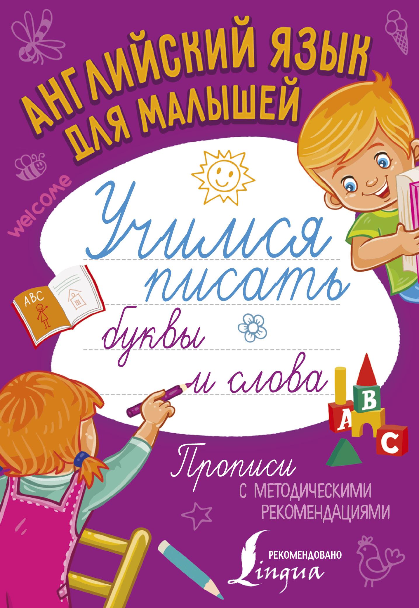 Английский язык для малышей. Учимся писать буквы и слова ( .  )