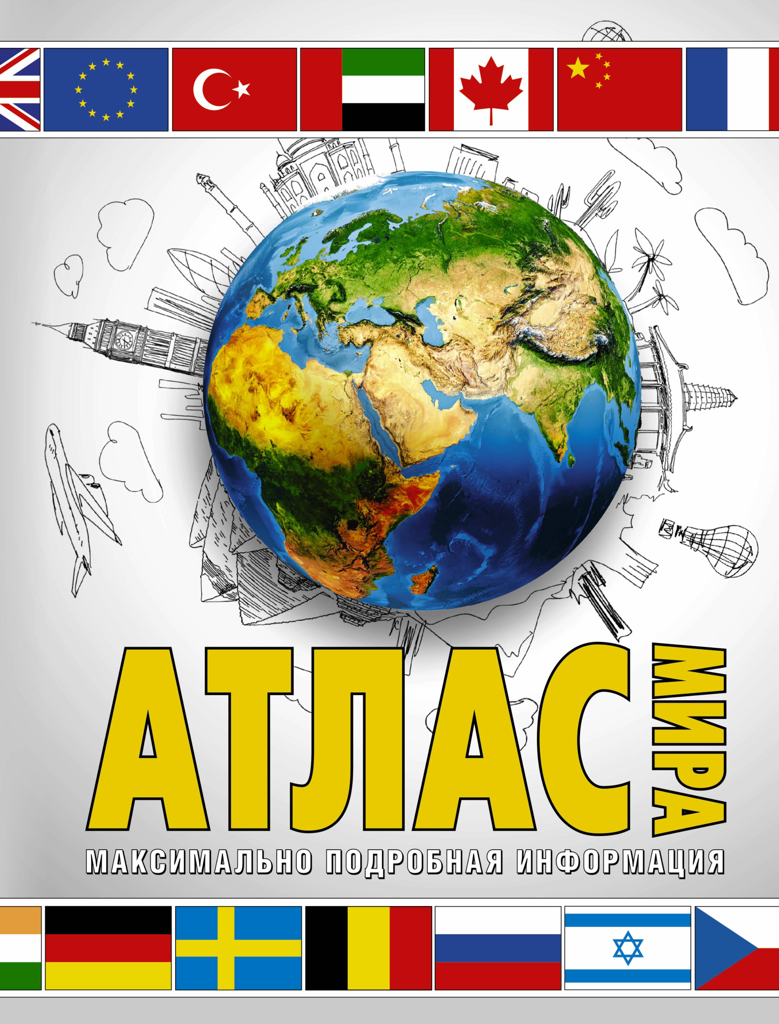 Атлас мира. Максимально подробная информация (бел.) ( .  )