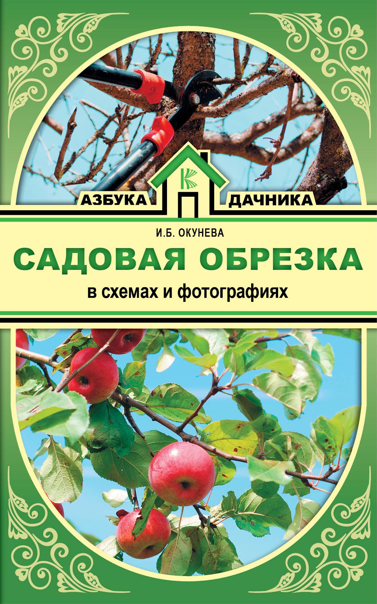 Садовая обрезка в схемах и фотографиях ( Окунева И.Б.  )