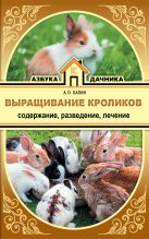 Лапин А.О. - Выращивание кроликов. Содержание. Разведение. Лечение' обложка книги