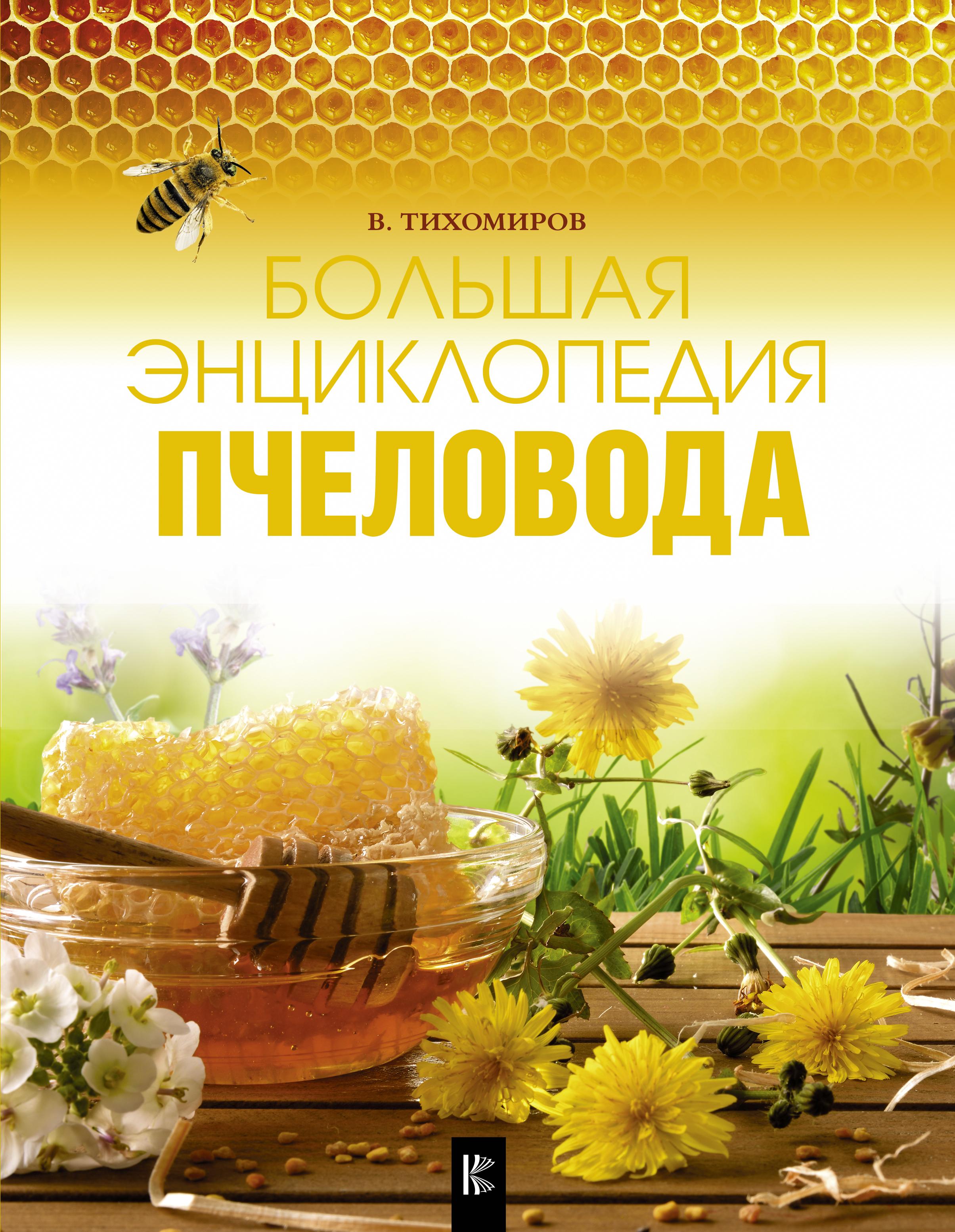 Большая энциклопедия пчеловода ( Тихомиров В.  )