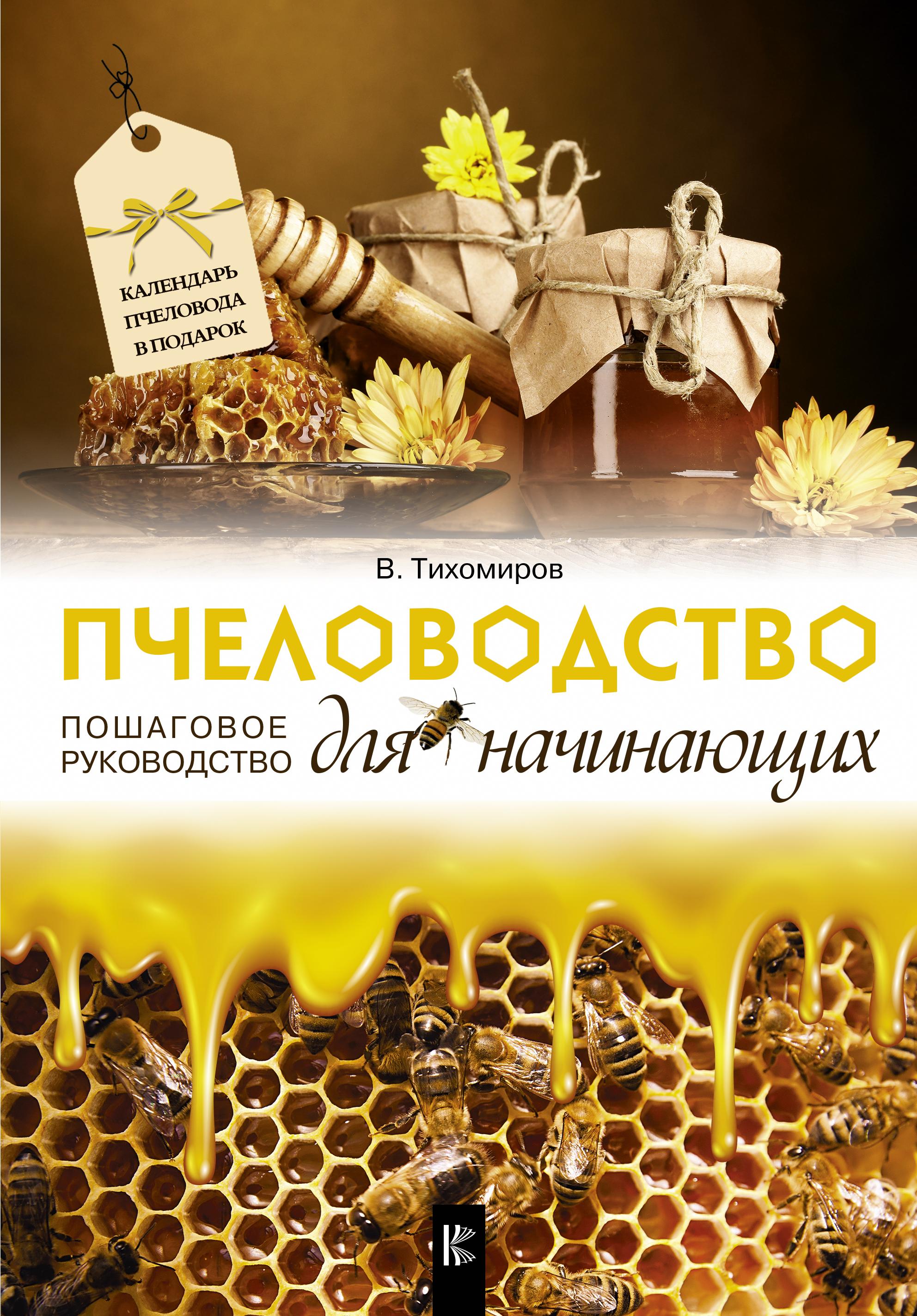 Пчеловодство для начинающих. Пошаговое руководство ( Тихомиров В.  )