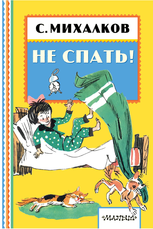 НЕ СПАТЬ! ( Михалков С.В.  )