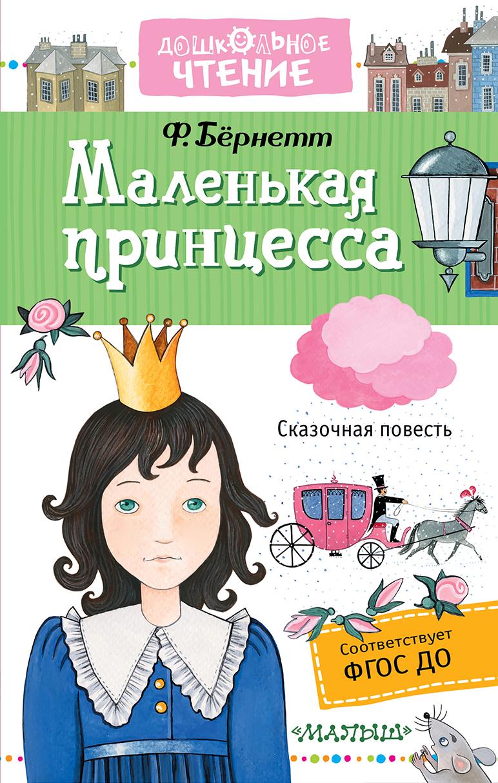 Маленькая принцесса ( Бёрнетт Ф.Э.Х.  )