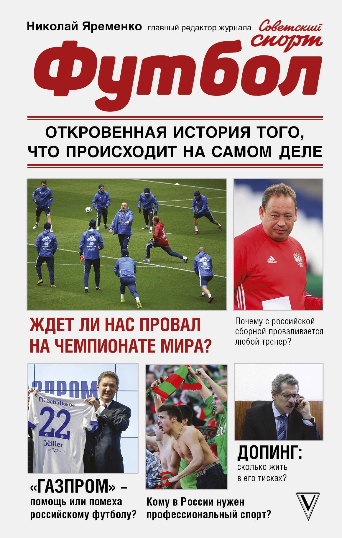 Футбол: откровенная история того, что происходит на самом деле ( Яременко Николай Николаевич  )