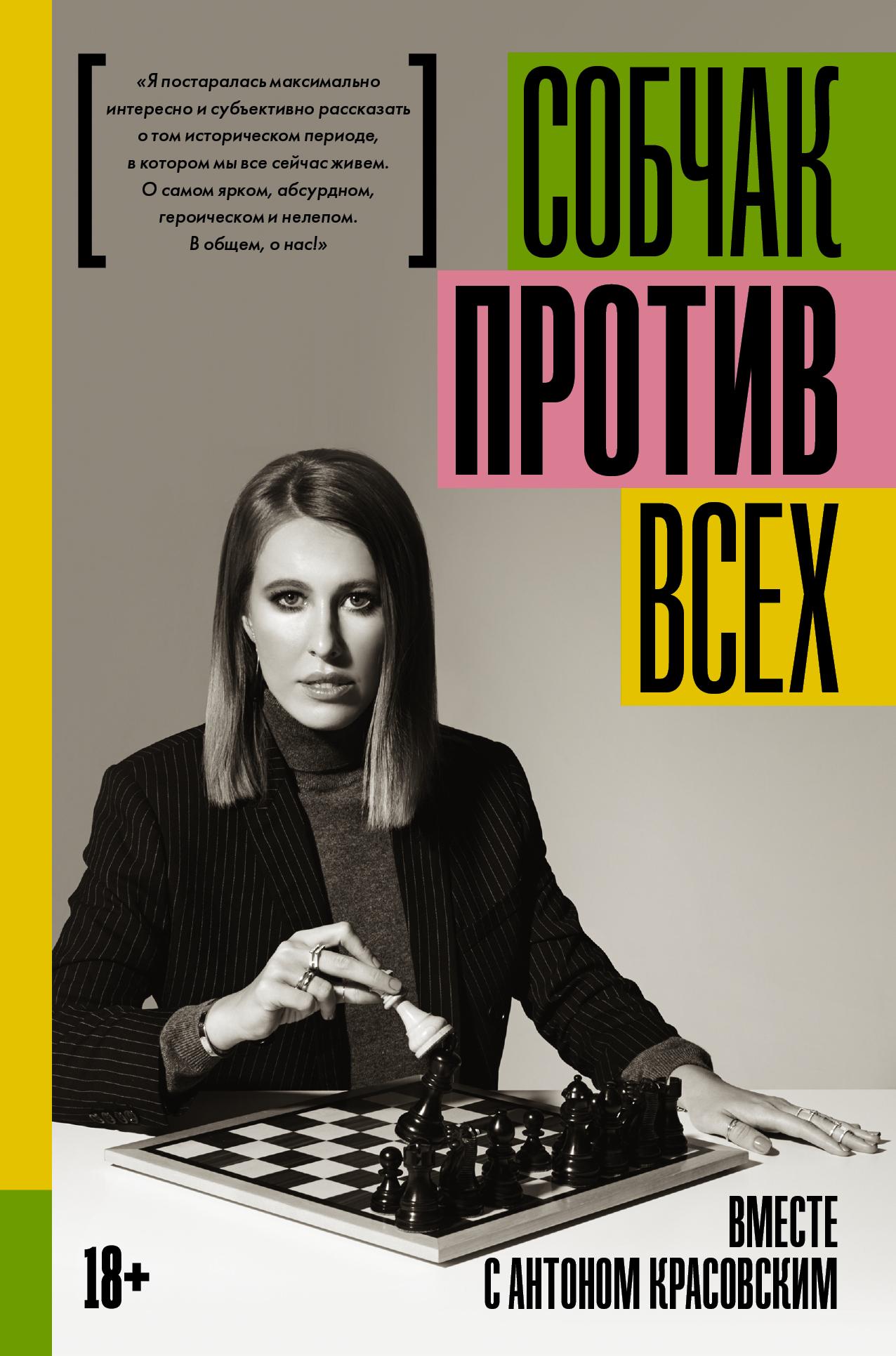 Энциклопедия российской жизни ( Собчак К.  )