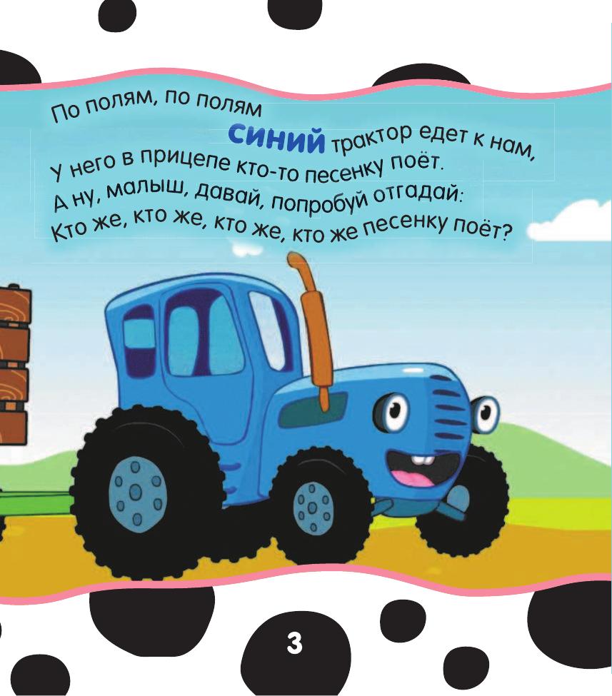 сказка про трактор с картинками вменяли создание