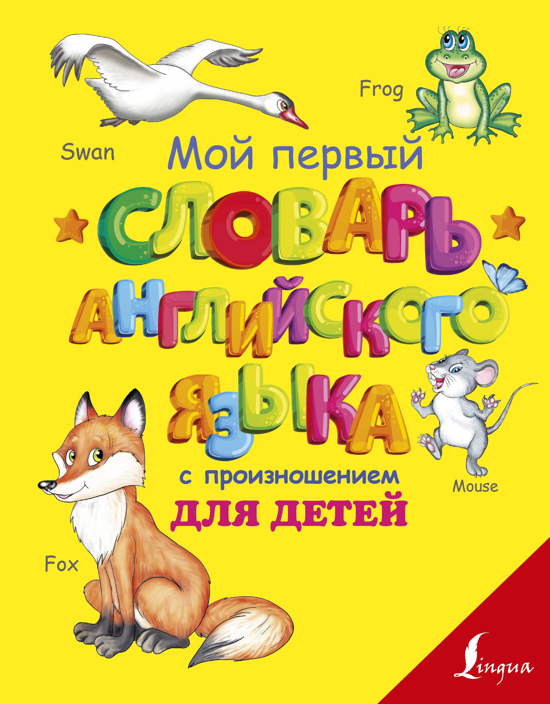 Детский словарь в картинках русский