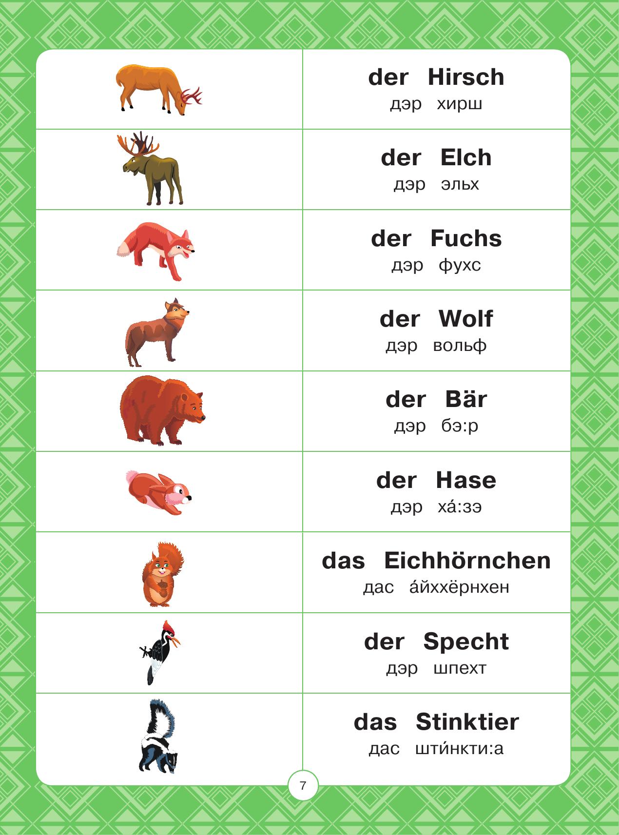 сочетание немецкий для начинающих в картинках корпусную мебель, наверняка