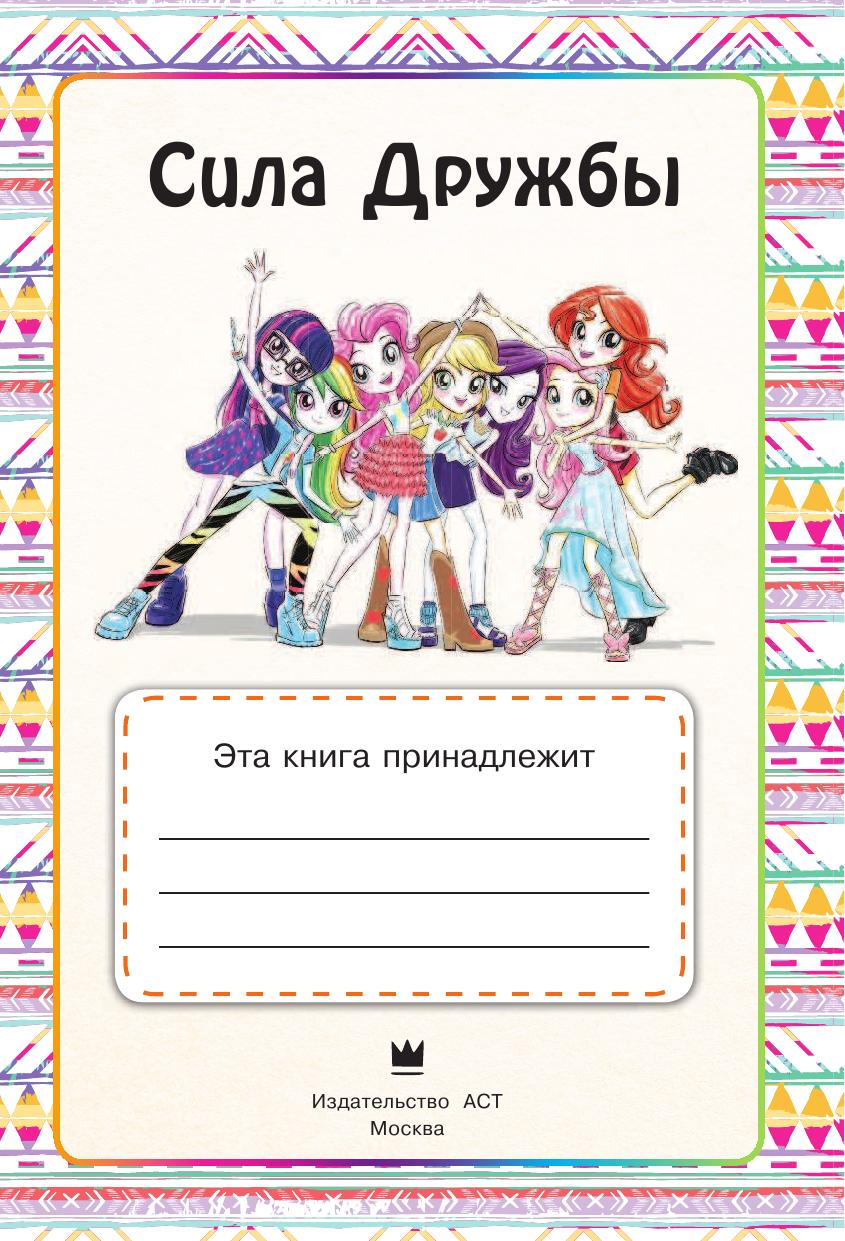 дневники дружбы картинки троеточие верхнем правом