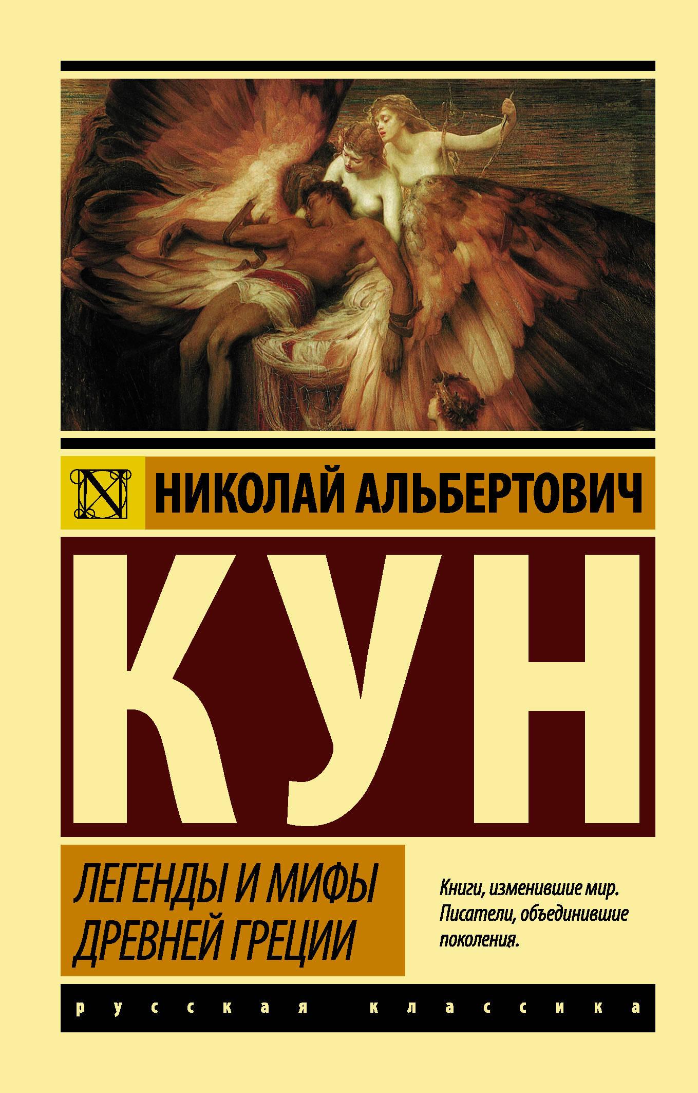 Автор книги легенды и мифы древней греции
