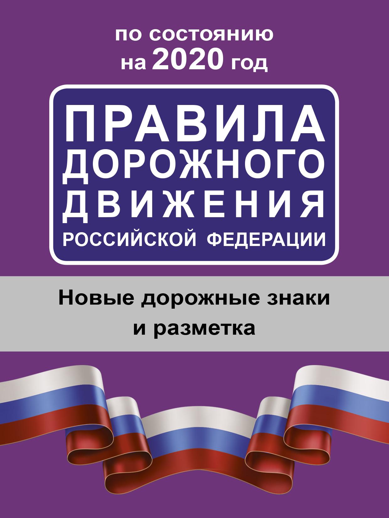 капота пдд российской федерации наш отпуск