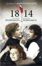Миропольский Дмитрий - 1814' обложка книги