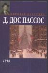 Дос Пассос Д. - 1919 обложка книги