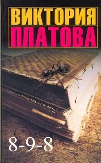 Платова В.Е. - 8 - 9 - 8 обложка книги