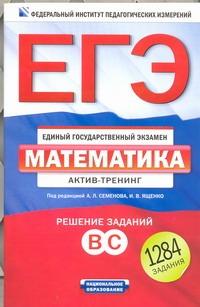 Семенова А.Л. - ЕГЭ. ФИПИ. Математика. (60x90/16) Актив-тренинг. обложка книги