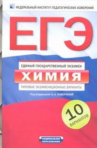 Каверина А.А. - ЕГЭ. ФИПИ. Химия. (60x90/16) 10 вариантов. Типовые экзаменационные варианты обложка книги
