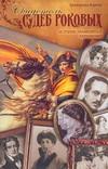 Варкан Е.Ю. - ...Свидетель судеб роковых обложка книги