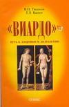 Тихонов В.П. - Виардо-путь к здоровью и долголетию' обложка книги